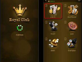 royal online มือถือ